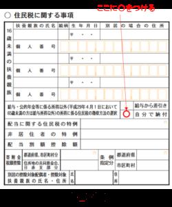 住民税の普通徴収の選択(申告書A)
