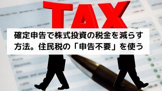 株式投資の税金を減らすための確定申告方法