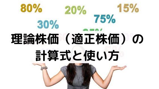 理論株価の計算方法