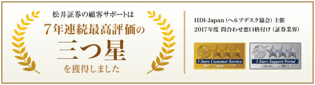 HDI-Japan 問い合わせ窓口格付けで三ツ星(松井証券)