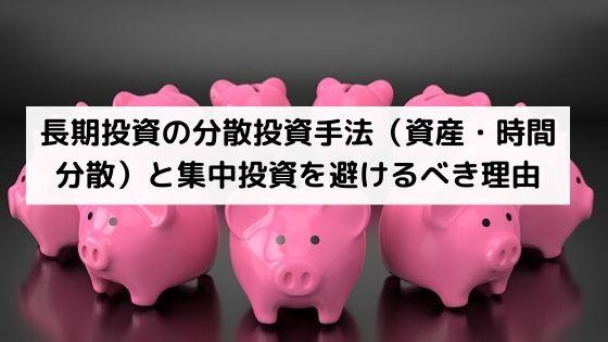 長期投資の分散投資手法と、集中投資を避けるべき理由
