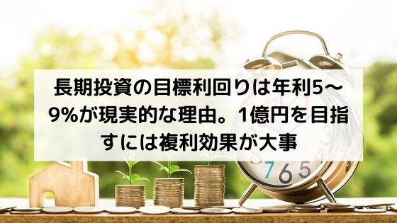長期投資の目標利回り