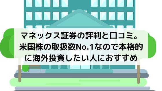 マネックス証券の評判・口コミ