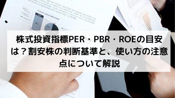 投資指標PER・PBR・ROEの目安
