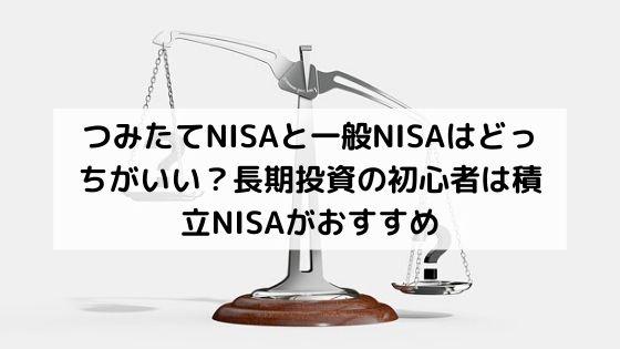 つみたてNISAと一般NISAの比較