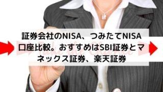 NISAでおすすめの証券会社比較