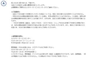 NISA変更の申請(SBI証券からの変更)