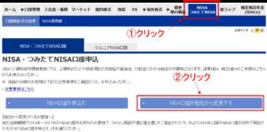 NISA口座の申込(楽天証券での口座開設申し込み)