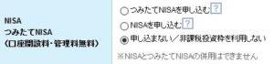 SBI証券の口座開設フォームでNISA・つみたてNISA口座を申し込まないを選ぶ