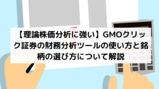 GMOクリック証券の財務分析ツールの使い方の解説