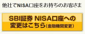 SBI証券 NISA口座への変更はこちらボタンを押す