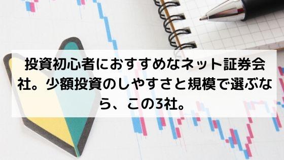 投資初心者におすすめなネット証券会社