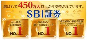 SBI証券の魅力