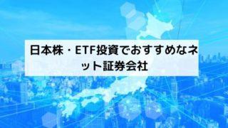 日本株でおすすめなネット証券会社
