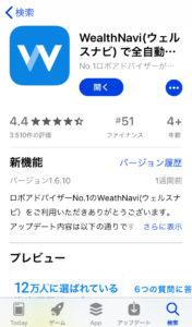 ウェルスナビのアプリの評価