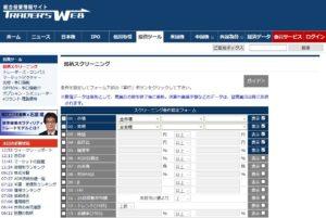 トレーダーズウェブのスクリーニング画面の一部