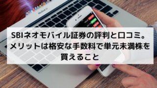 SBIネオモバイル証券の評判・口コミ、メリット・デメリット