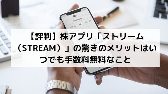 ストリーム(STREAM)の評判・口コミ