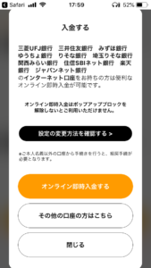 2.オンライン即時入金を選択する