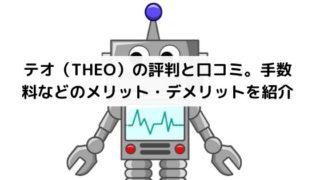 テオ(THEO)の評判・口コミ、メリット・デメリット
