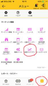 マネックス証券アプリでの銘柄スカウター起動方法