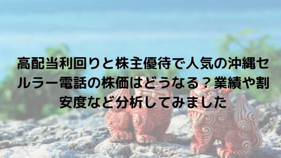 沖縄セルラー電話の株価はどうなる?