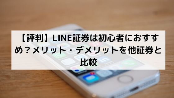 LINE証券の評判・口コミ、メリット・デメリット