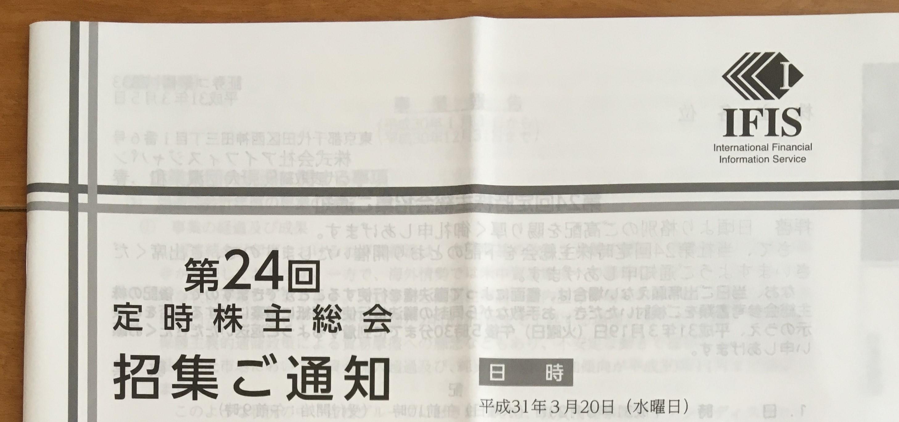 アイフィスジャパンの株価は割安か?