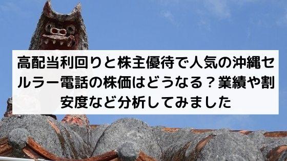 沖縄セルラー電話の株価分析
