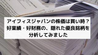 アイフィスジャパンの株価分析