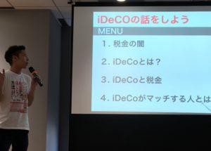 iDeCoパートを解説する大河内薫さん