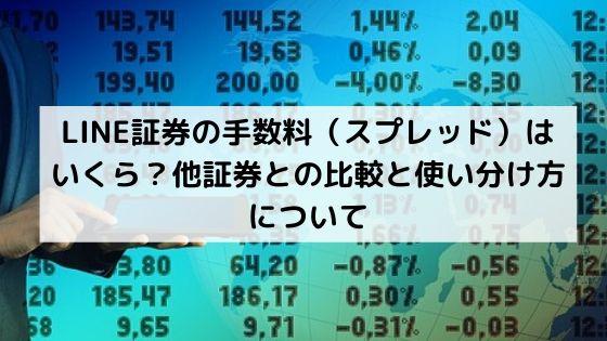 LINE証券の手数料(スプレッド)