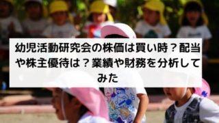 幼児活動研究会の株価分析