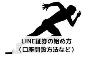 LINE証券の始め方(口座開設方法)