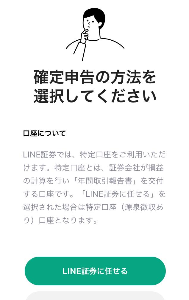 Line 証券 やり方