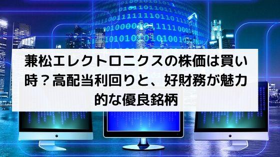 兼松エレクトロニクスの株価分析