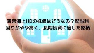 東京海上HDの株価はどうなる?