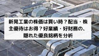 新晃工業の株価分析