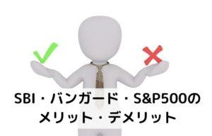 SBI・バンガード・S&P500のメリット・デメリット
