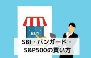 SBI・バンガード・S&P500の買い方