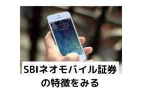 SBIネオモバイル証券の特徴をみる