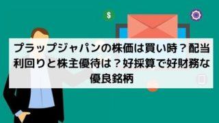 プラップジャパンの株価分析