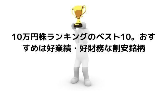 10万円株ランキング