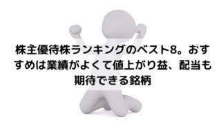 株主優待株ランキング