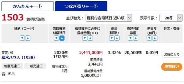 楽天証券における株主優待の検索結果の例(つなぎ売りモード)