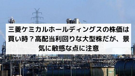 三菱ケミカルの株価分析