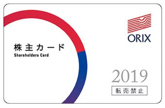 オリックスの株主優待(株主カード)