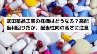 武田薬品工業の株価分析