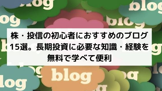 株初心者におすすめなブログ15選