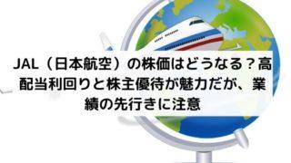 JAL(日本航空)の株価分析